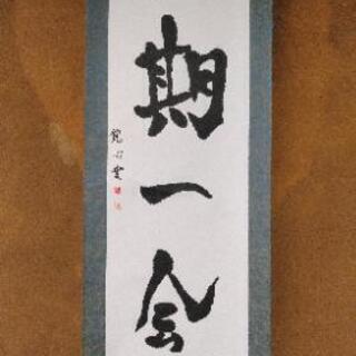 秋田覚書道教室今度の日曜は無料体験日ワコインf(^_^)