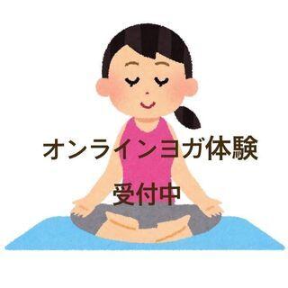 新春「脳と腸のヨガ」ビギナーズオンライン体験会