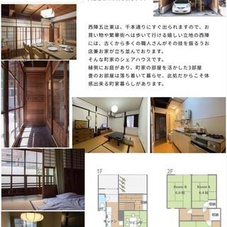 西陣の京町家 女性専用シェアハウス【お得・安心・お金が貯まる】