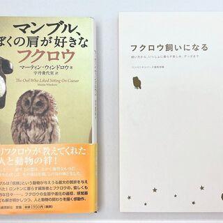 ☆文庫本セット② 飼育本☆660円(税込) 法人所有 美品