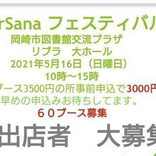 イベント出店者募集!5月16日(日曜日)