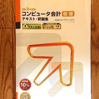 【ネット決済・配送可】弥生会計 練習 テキスト