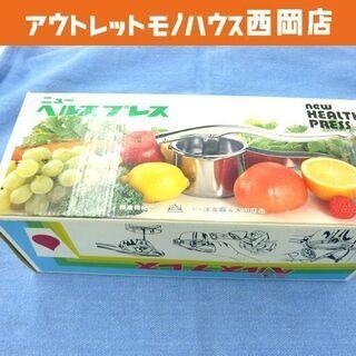 ニューヘルスプレス ハンドプレス 果物絞り ジューサー 札幌 西岡店