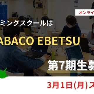 SUNABACOプログラミングスクール新規受講生募集 江別市、札...