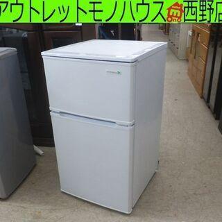 冷蔵庫② 90L 2018年製 ハーブリラックス YRZ-…