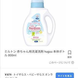新品 赤ちゃん 洗濯洗剤 ハグゥ