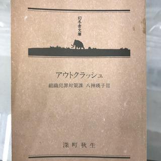 深町秋生 アウトクラッシュ 組織犯罪対策課 八神瑛子IIの画像