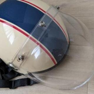 ヘルメット【引き取り先決まりました】