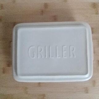 GRILLER・アイボリー(箱なし)