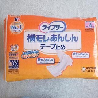 【ネット決済】大人用紙おむつ ライフリー S 新品