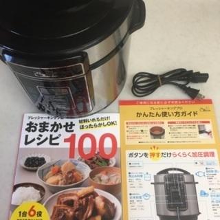 ショップジャパン PRESSURE KING PRO プレッシャーキングプロ 電気圧力鍋 3.2L - 比企郡