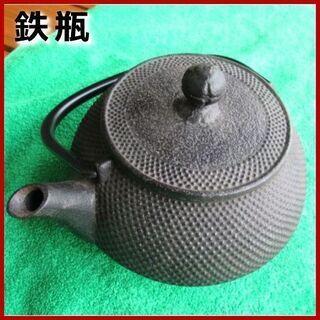 鉄瓶 + 備前焼湯飲み(4個) セット