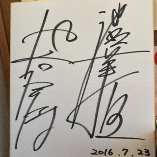池谷兄弟のサイン色紙