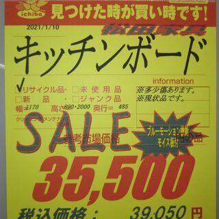 R243 高級松田家具 キッチンボード、食器棚 幅117cm 美品 - 名古屋市