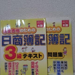 【資格の大原】完全合格のための日商簿記3級テキスト+問題集 セット