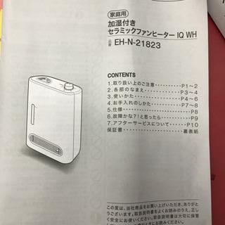 未使用!ニトリ EH-N-21823 2019年製 加湿機能付き セラミックファンヒーター − 愛知県