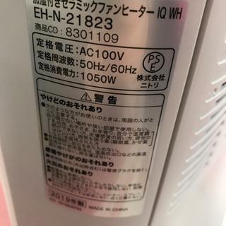 未使用!ニトリ EH-N-21823 2019年製 加湿機能付き セラミックファンヒーター - 売ります・あげます