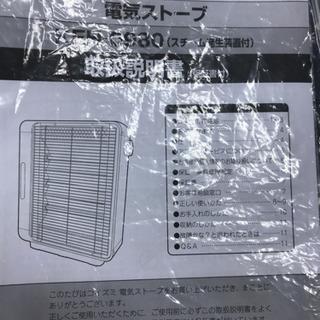 未使用!KOIZUMI コイズミ KEH-0980-H 2018年製 電気ストーブ − 愛知県