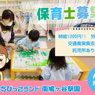 パート保育士さん募集中!駅直結!時給 1,100円~ 1,200...