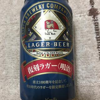復刻ラガービール空き缶(明治)