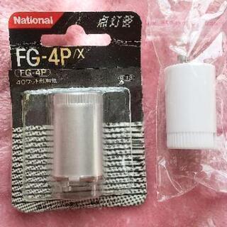 グロー球  点灯管  4P  未使用品