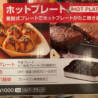 【0円】ホットプレートたこ焼きプレート付き 【取引確認中】あげます