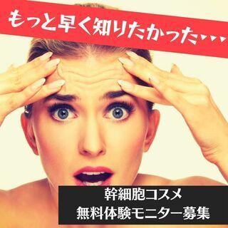 【無料】人気の幹細胞スキンケア講座!体験無料モニターも同時募集!...
