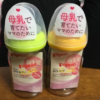 ピジョン  哺乳瓶 160ml 2本 新品未使用