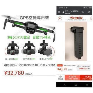 ♥総額37653円♥本格美品4Kカメラドローン3軸ジンバル豪華フ...