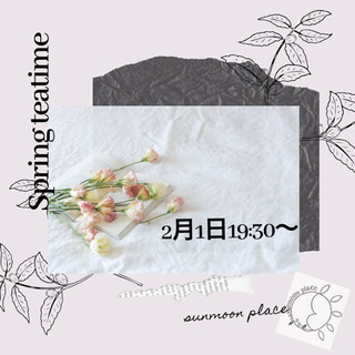 【オンライン】2月平日夜 春の薬膳茶会
