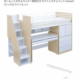 【ネット決済】階段付きロフトシステムベッド ホワイト