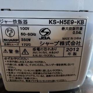 [配達無料][即日配達も可能?]炊飯器 SHARP  三合炊き KS-H5E9  美品 − 愛知県