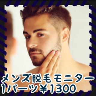 メンズ脱毛モニター¥1300~募集中‼️ ヒゲ脱毛・VIO脱毛・...