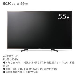 超美品!!FUNAI製テレビ55型 FL-55U5030 ジャンク品