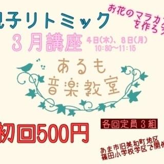 初回お試し500円!3月講座 グループリトミックを新規開講! 定...