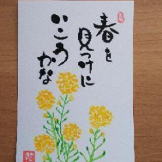 【名古屋鶴舞】味のある文字を「己書」で描きませんか