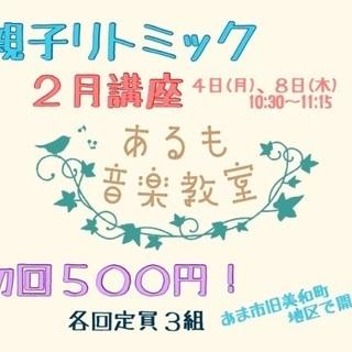 初回お試し500円!2月講座 グループリトミックを新規開講! 定...