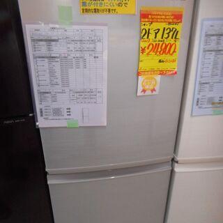 ID:G952245 2ドア冷凍冷蔵庫137L