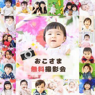 【2021/2/17(水) 蟹江町】おこさま撮影会の無料体験 &...