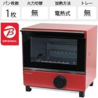 新品 コイズミ オーブントースター