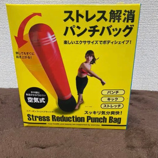 ストレス解消パンチバッグ!売ります