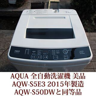 AQUA 5.0kg 全自動洗濯機 AQW-S5E3 ke…