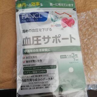 【ファンケル 血圧サポート 28日分】【ネット決済可・配送可】 ...