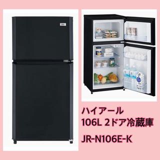 ハイアール 2ドア冷蔵庫 ブラック