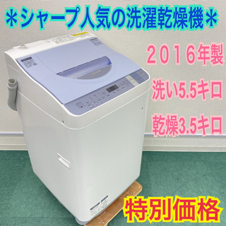 *シャープ  2016年製 5.5キロ*洗濯乾燥機*人気の型です!