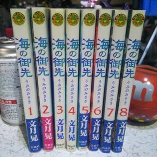 (中古品)海の御先  1巻~8巻!!