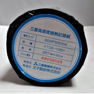 《あげます》三菱高感度感熱記録紙 K1DB-10BH(長期保管品...