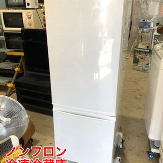 SHARP ノンフロン冷凍冷蔵庫 167L【C7-120】