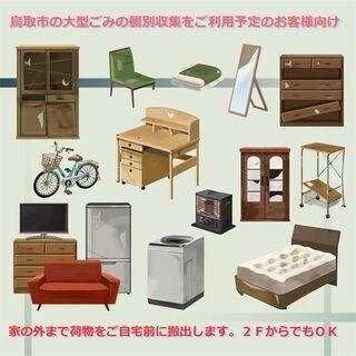 家具を家の外に出します。2Fからも降ろします【鳥取市のお客…
