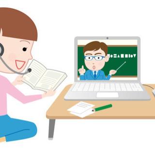 スカイプで中高生に英語教えます。